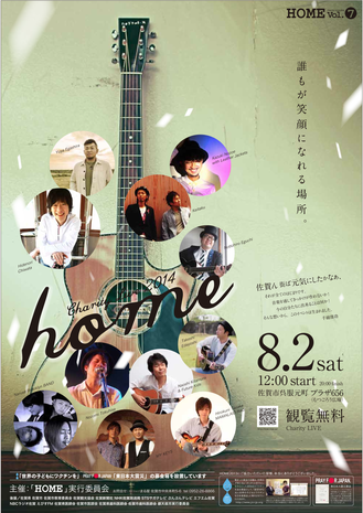2014HOMEポスター.png