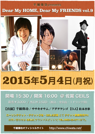 20150504_GEILS#9_ポスター_PNG.png